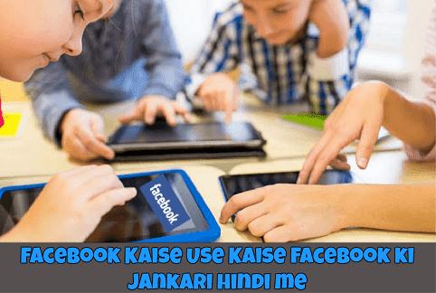 facebook-ki-jankari-hindi-me