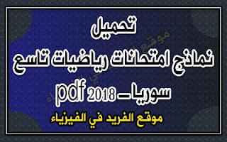 تحميل نماذج أسئلة مادة الرياضيات تاسع سوريا 2018 pdf مع الحل، امتحانات رياضيات تاسع في سوريا pdf، دورات مادة الرياضيات تاسع سوريا مع بعض الحلول