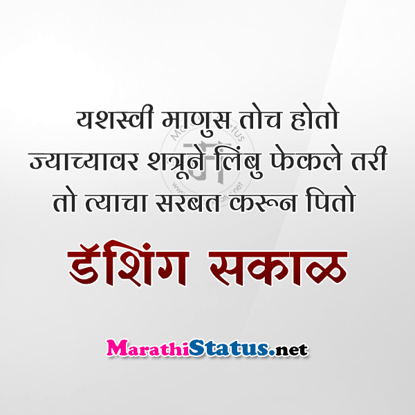 Good Morning Marathi Status Images 1 Marathi Status For Whatsapp