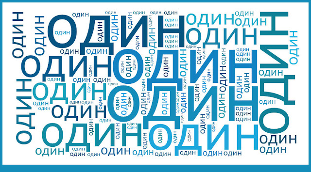 "Number ONE""  idioms  and sayings in Russian"