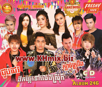 Sunday CD Vol 246 - Khmer New Year 2018
