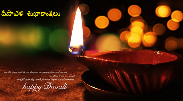 Happy Diwali 2015 Wishes,Quotes,SMS,Greetings In Telugu