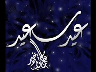 تهنئة عيد الفطر المبارك , صور للتهنئة بمناسبة عيد الفطر المبارك