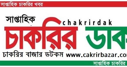 চাকরির ডাক পত্রিকা ৭ ফেব্রুয়ারি ২০২০ - pdf - Chakrir Dak Weekly Jobs Newspaper 7 February 2020