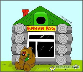 http://prazdnichnyymir.ru/prazdnik-skazok/6353/-vinni-puh-i-ego-druzja-v-anekdotah-i-kartinkah/
