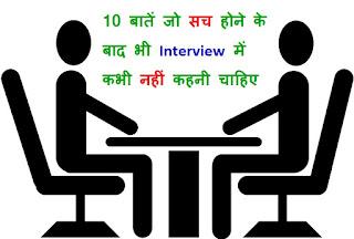 10 बातें जो सच होने के बाद भी Interview में कभी नहीं कहनी चाहिए - image