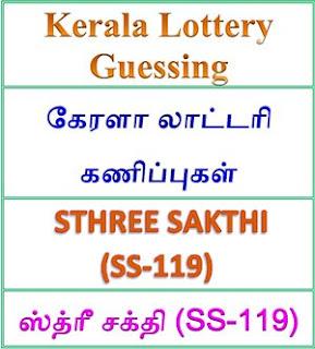 Kerala lottery guessing of STHREE SAKTHI SS-119, STHREE SAKTHI SS-119 lottery prediction, top winning numbers of STHREE SAKTHI SS-119, ABC winning numbers, ABC STHREE SAKTHI SS-119 14-08-2018 ABC winning numbers, Best four winning numbers, STHREE SAKTHI SS-119 six digit winning numbers, kerala lottery result STHREE SAKTHI SS-119, STHREE SAKTHI SS-119 lottery result today, STHREE SAKTHI lottery SS-119, www.keralalotteries.info SS-119, live- STHREE SAKTHI -lottery-result-today, kerala-lottery-results, keralagovernment, today kerala lottery result STHREE SAKTHI, kerala lottery results today STHREE SAKTHI, STHREE SAKTHI lottery today, today lottery result STHREE SAKTHI , STHREE SAKTHI lottery result today, kerala lottery result live, kerala lottery bumper result, kerala lottery result yesterday, kerala lottery result today, kerala online lottery results, kerala lottery draw, kerala lottery results, kerala state lottery today, kerala lottare, STHREE SAKTHI lottery today result, STHREE SAKTHI lottery results today, kerala lottery result, lottery today, kerala lottery today lottery draw result, kerala lottery online purchase STHREE SAKTHI lottery, kerala lottery STHREE SAKTHI online buy, buy kerala lottery online STHREE SAKTHI official, result, kerala lottery gov.in, picture, image, images, pics, pictures kerala lottery, kl result, yesterday lottery results, lotteries results, keralalotteries, kerala lottery, keralalotteryresult, kerala lottery result, kerala lottery result live, kerala lottery today, kerala lottery result today, kerala lottery results today, today kerala lottery result STHREE SAKTHI lottery results, kerala lottery result today STHREE SAKTHI, STHREE SAKTHI lottery result, kerala lottery result STHREE SAKTHI today, kerala lottery STHREE SAKTHI today result, STHREE SAKTHI kerala lottery result, today STHREE SAKTHI lottery result,