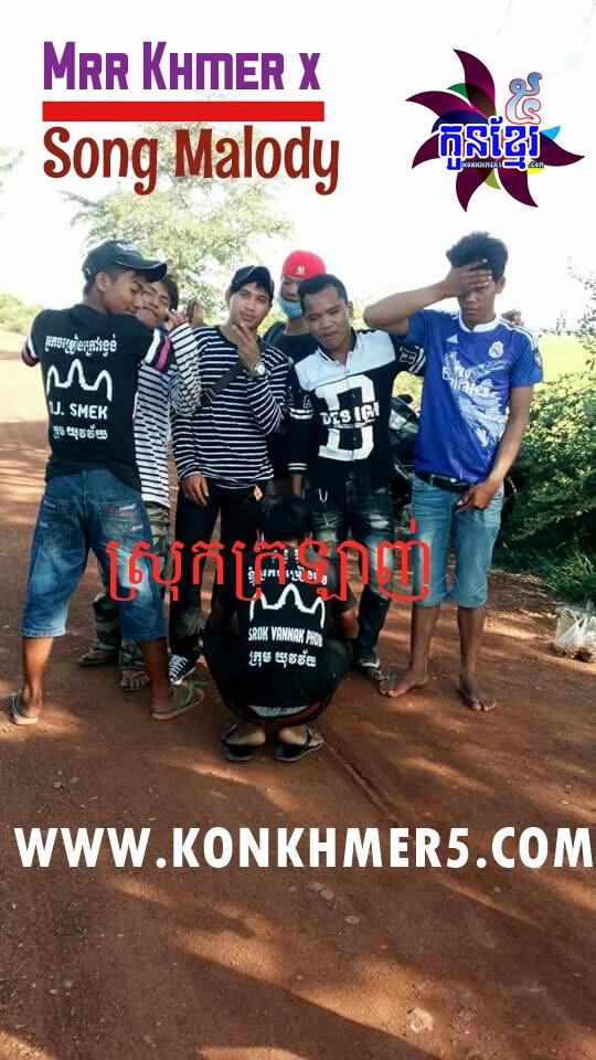 [Album] Mrr Jack Remix Vol 02 | Khmer Remix Club 2016