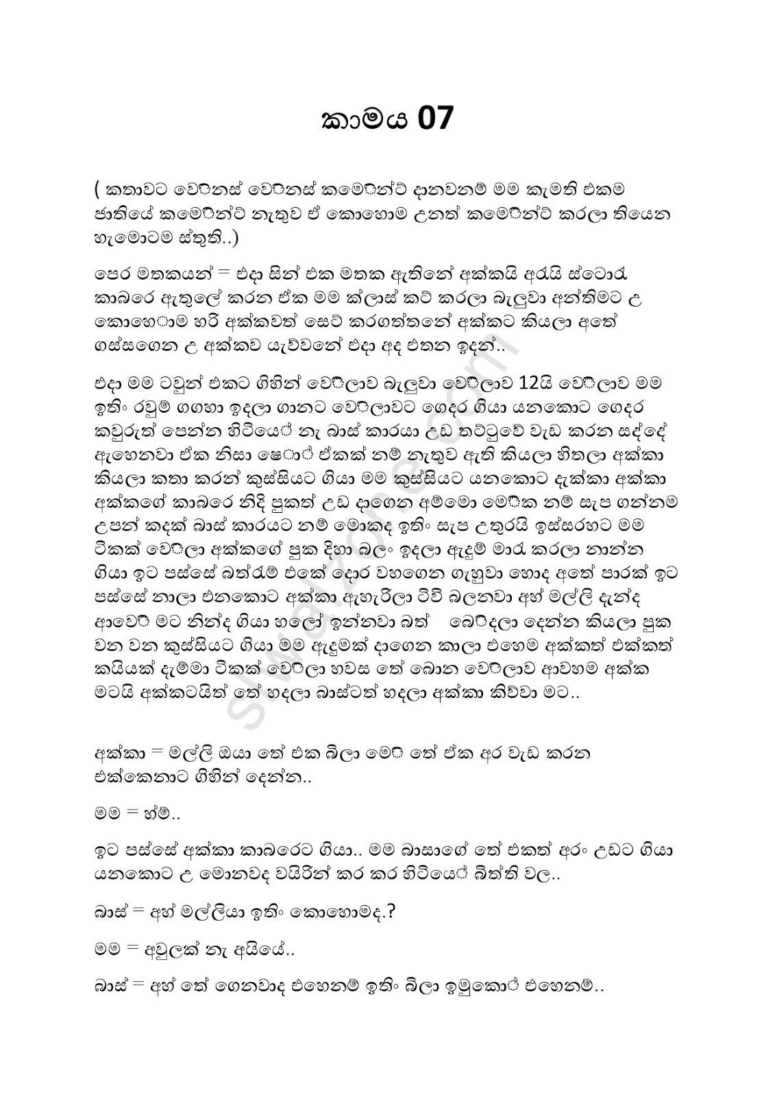 Ganga 2 ගංගගෙ පස්ස 2 Sinhala Wal Katha Ganga 2