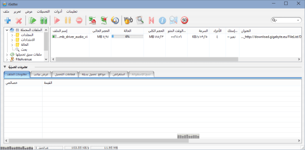 برنامج iGetter
