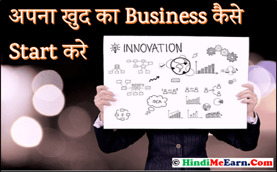 Start a business in hindi