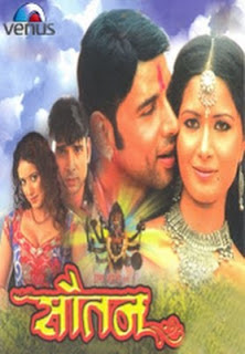 sautan_Bhojpuri_movie_star_casts_wallpapers_trailer_songs_videos