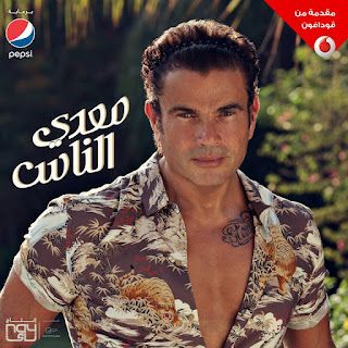 "Amr Diab's album, ""Maadi El Nas"", is released for the best selling albums on iTunes"