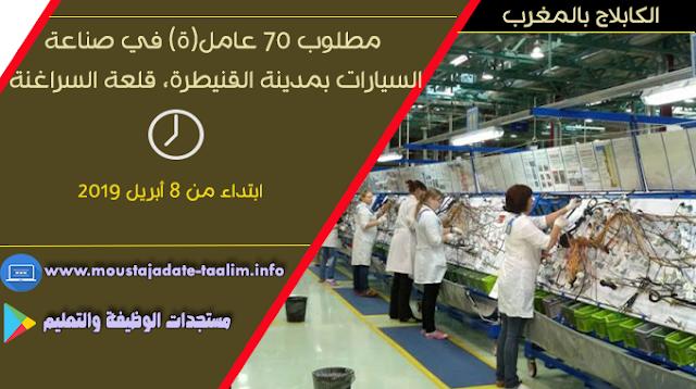 الكابلاج في المغرب / مطلوب 70 عامل(ة) في صناعة السيارات بمدينة القنيطرة، قلعة السراغنة وسلا