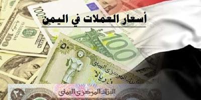 اسعار العملات في اليمن اليوم