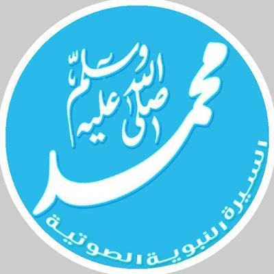 قنوات تيليجرام إسلامية