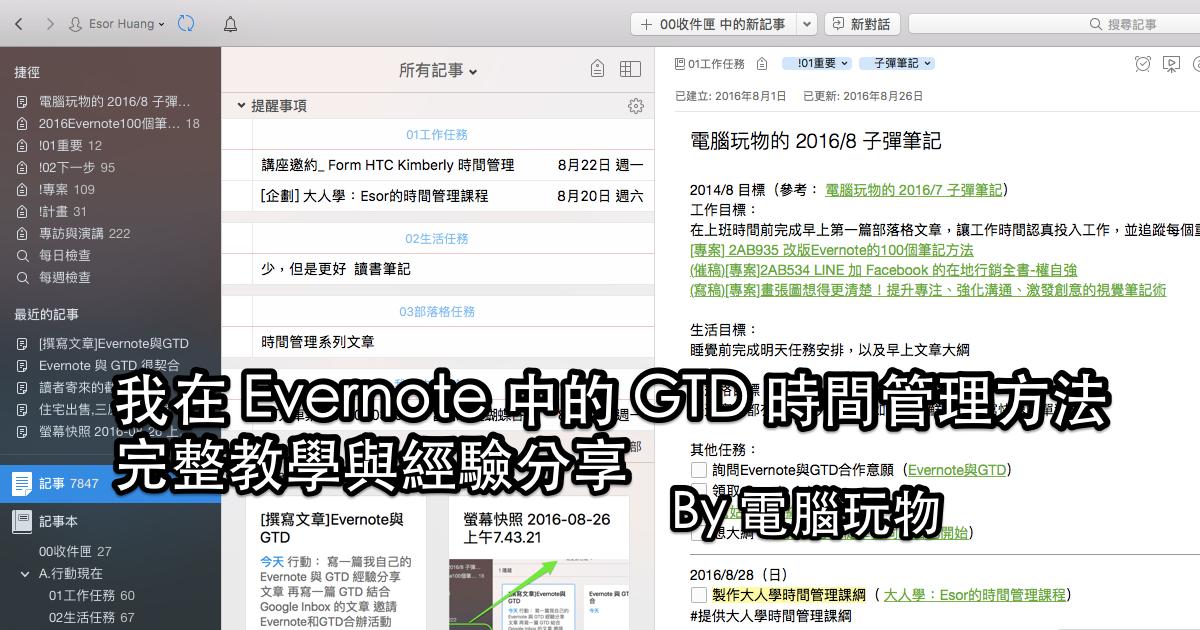 Evernote GTD 方法教學:我的「搞定」時間管理實踐 2016 版