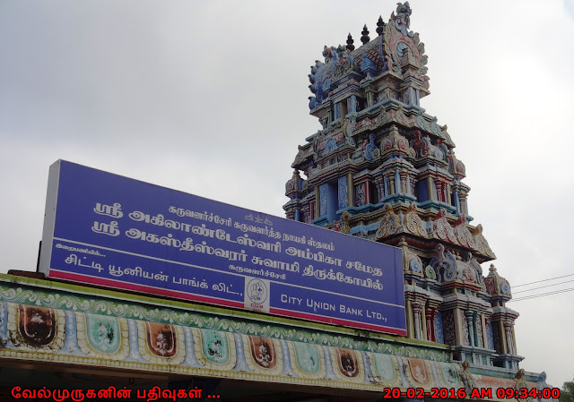 Karuvalacheri Siva Temple