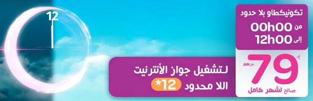 عرض الأنترنيت لا محدود Offre internet Inwi Ramadan
