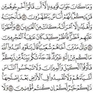 Tafsir Surat Al-A'raf Ayat 81, 82, 83, 84, 85