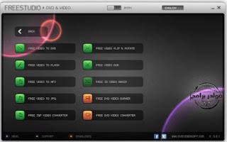 برنامج, يحتوى, على, تجميعة, ادوات, للتعامل, مع, ملفات, الفيديو, والصوت, والصور, Free ,Studio, اخر, اصدار