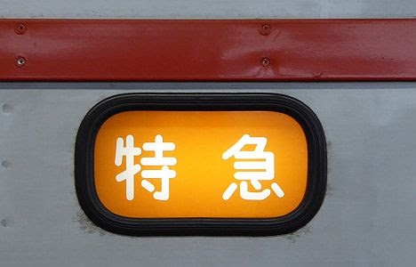 相模鉄道 特急 横浜行き1 7000系(2017.3で8両運用終了)