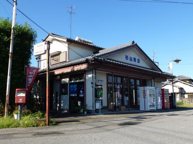 東武鉄道 常備軟券乗車券4 小泉線 篠塚駅