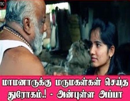 Anbulla Appa – Tamil Short Film