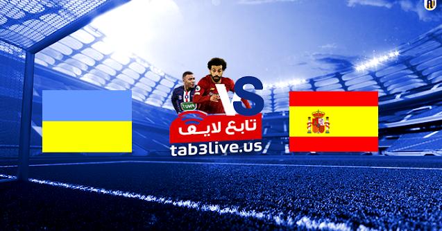 مشاهدة مباراة اسبانيا واوكرانيا بث مباشر اليوم 2020/09/06 دوري الأمم الأوروبية