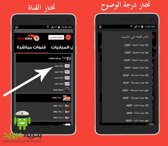 تطبيق Mobi Kora لعرض المباريات مجانا على الاندرويد