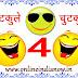 हिंदी चुटकुले अच्छे अच्छे - हिन्दी चुटकुले मजेदार -चुटकुले हिन्दी में इमेज - हिंदी चुटकुले -4