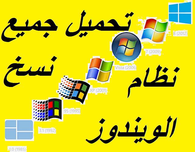 تحميل الويندوز 7 و 8.1 و 10 روابط سريعة ونسخ أصلية خام بجميع اللغات