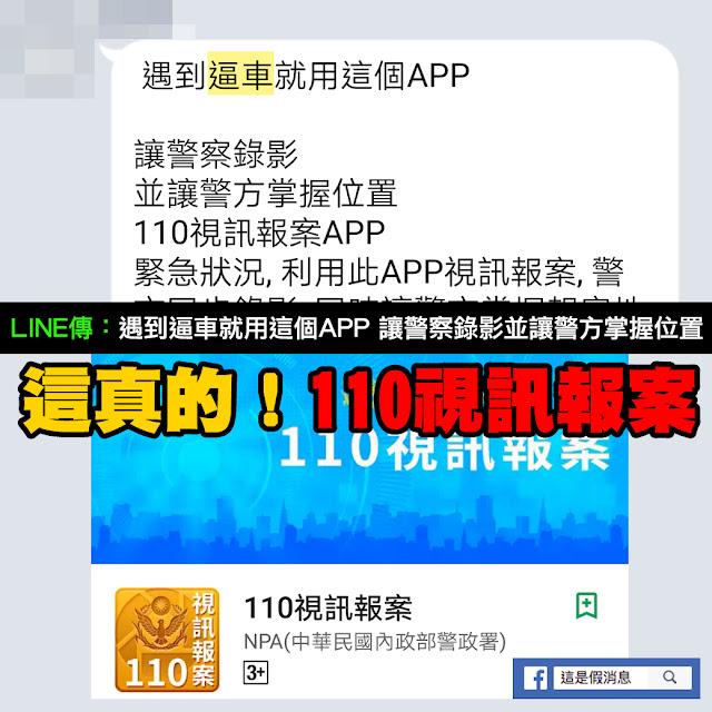 110視訊報案 APP 謠言 LINE