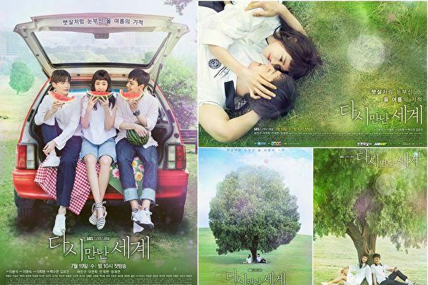 《2017韓國電視劇 再次重逢的世界 》 神秘的奇幻愛情劇 分集劇情線上看~呂珍九、李沇熹