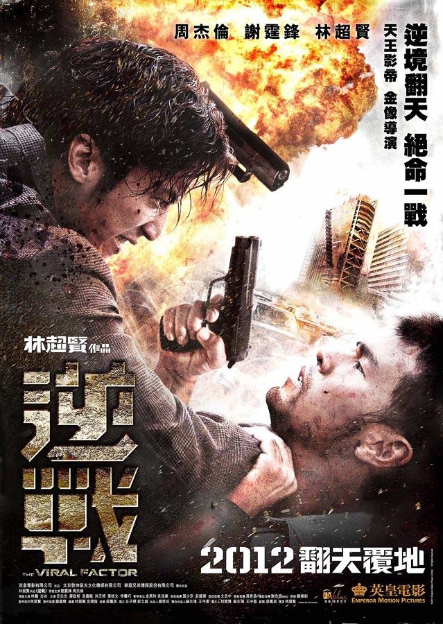 Jik zin 2012 Mandarin Movie Bluray 480p, 720p & 1080p