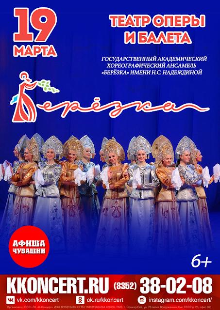 Афиша Чувашии - Афиша Чебоксары
