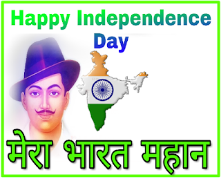 Happy Independence Day 2018 Images Bhagat Singh