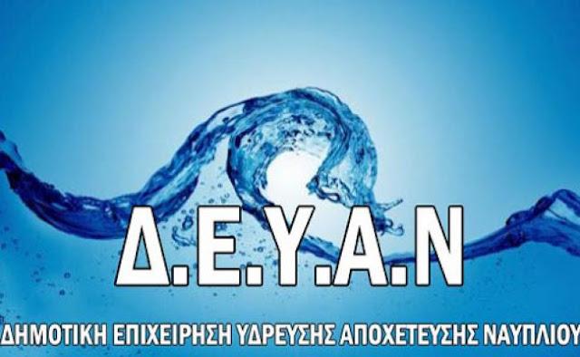 Ανακοίνωση της ΔΕΥΑ Ναυπλίου για λάθος υπολογισμό του τέλους αποχέτευσης στους εκδοθέντες λογαριασμούς