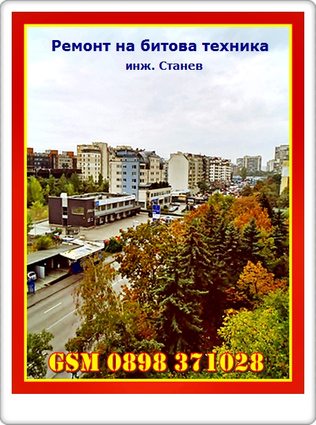 ремонт на битова техника, бул. Т. Каблешков,  Борово,   Манастирски ливади,