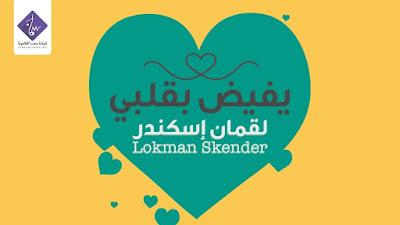 يفيض بقلبي غرامك أحمد  - لقمان إسكندر