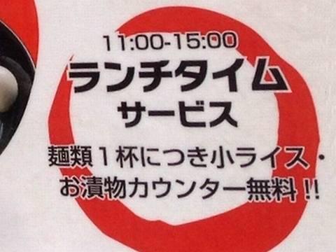 HP情報1 麺家 神明(めんやしんめい)