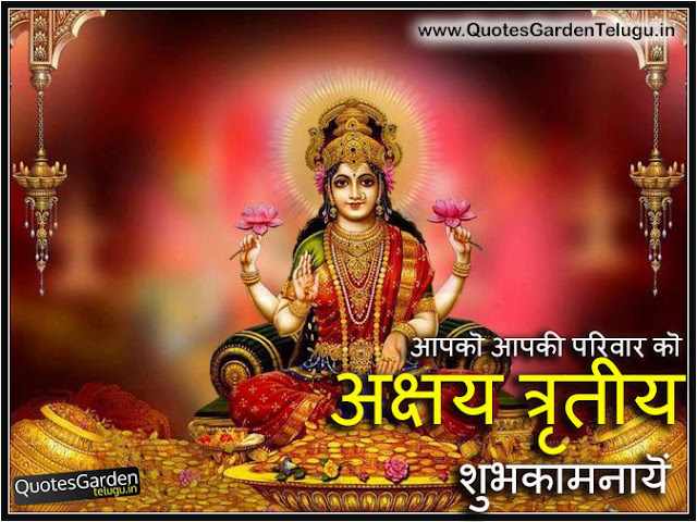 Akshaya tritiya Greetings in Hindi