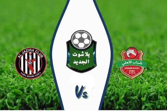 نتيجة مباراة شباب الأهلي دبي والجزيرة اليوم الخميس 6-02-2020 دوري الخليج العربي الإماراتي