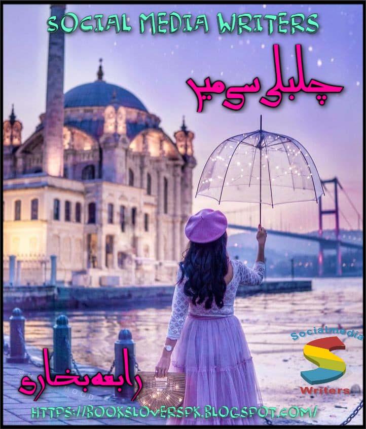 Tere Ishq Mein Urdu Novel Pdf
