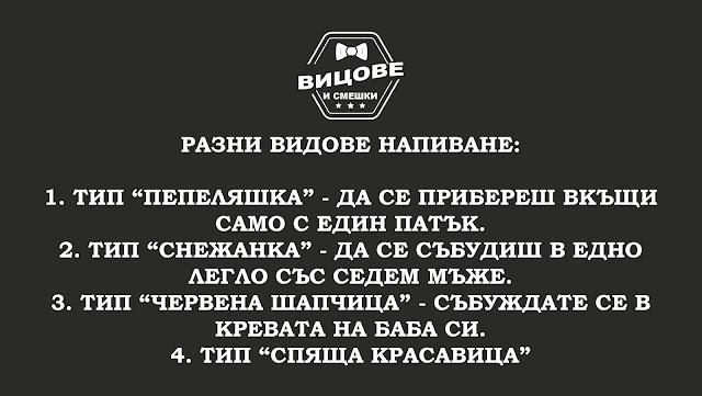 Разни видове напиване