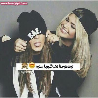 صور عن الاصدقاء