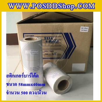 สติกเกอร์บาร์โค้ด สติกเกอร์สำหรับพิมพ์บาร์โค้ด สติกเกอร์บาร์โค้ดความร้อน สติกเกอร์พิมพ์บาร์โค้ด Label Paper ขนาด 58mmX40mmX500pcs (จำนวน500ดวง)