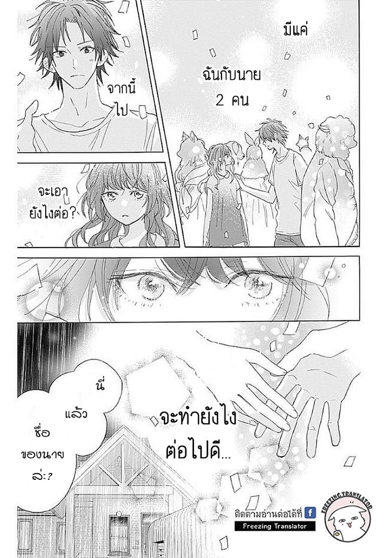 Kimi to Wonderland - หน้า 72