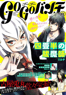 ゴーゴーバンチ vol.11 12 [Gogo Bunch vol.11 12], manga, download, free