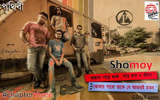SHOMOY - Chapter 3 - Prithibi Band